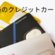 【駐在員向け】アメリカでのクレジットカードの作り方からクレジットヒストリーの構築法、おすすめの最初のクレジットカードまで徹底解説