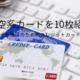 【保存版】アメリカ駐在員がマイルが獲得できる航空系クレジットカード10枚を例にマイルの獲得方法を徹底解説