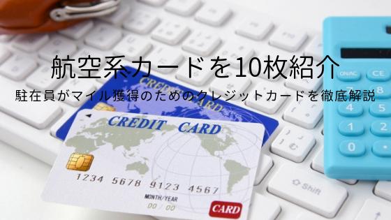 クレジット カード マイル
