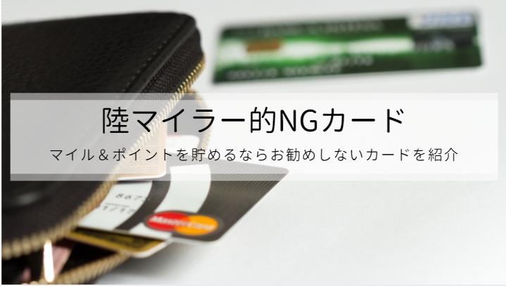 マイラー クレジット カード 陸