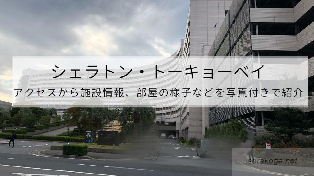 グランデ ベイ 車場 駐 東京 シェラトン