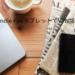 【画像付き】Kindle FireタブレットでVPN接続を設定する方法